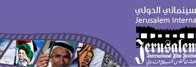 سلطنة عمان تعد لإنطلاق مهرجان القدس السينمائي الدولي