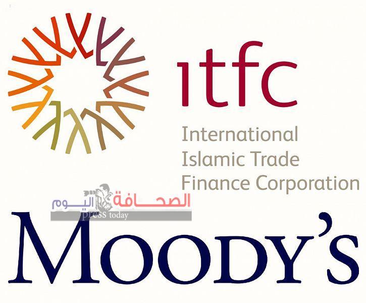 """المؤسسة الدولية الإسلامية لتمويل التجارة ( (ITFCتحصل على تصنيف استثماري من الدرجة الأولى من وكالة """"موديز"""""""