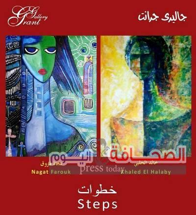 """""""خطوات"""" معرض للثنائي نجاة فاروق وخالد الحلبي بجرانت"""