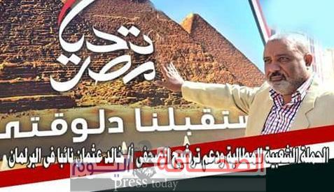 الحملة الشعبية لدعم وترشيح الكاتب الصحفي خالد عثمان لإنتخابات مجلس النواب الأعلى على مواقع التواصل