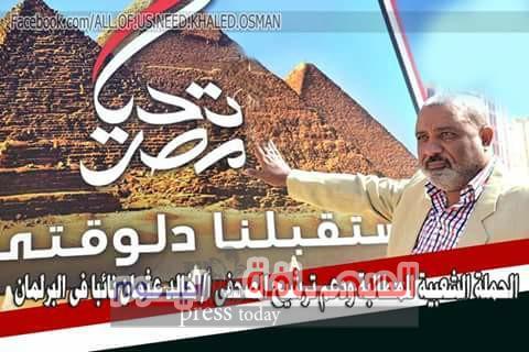 شعبية خالد عثمان أفقدت نواب الحدائق توازنهم .. فحاولوا النيل منه على مواقع التواصل