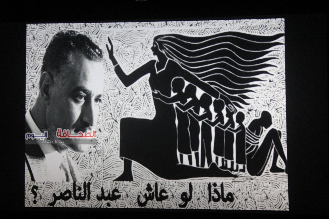 ماذا لو عاش عبد الناصر ..بقاعة سينما الهناجر
