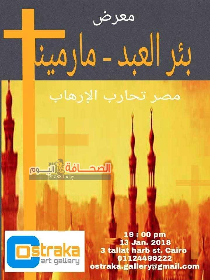 """اليوم .. بمشاركة 25 فنان """"مصر تحارب الإرهاب"""" في أوستراكا التحرير"""
