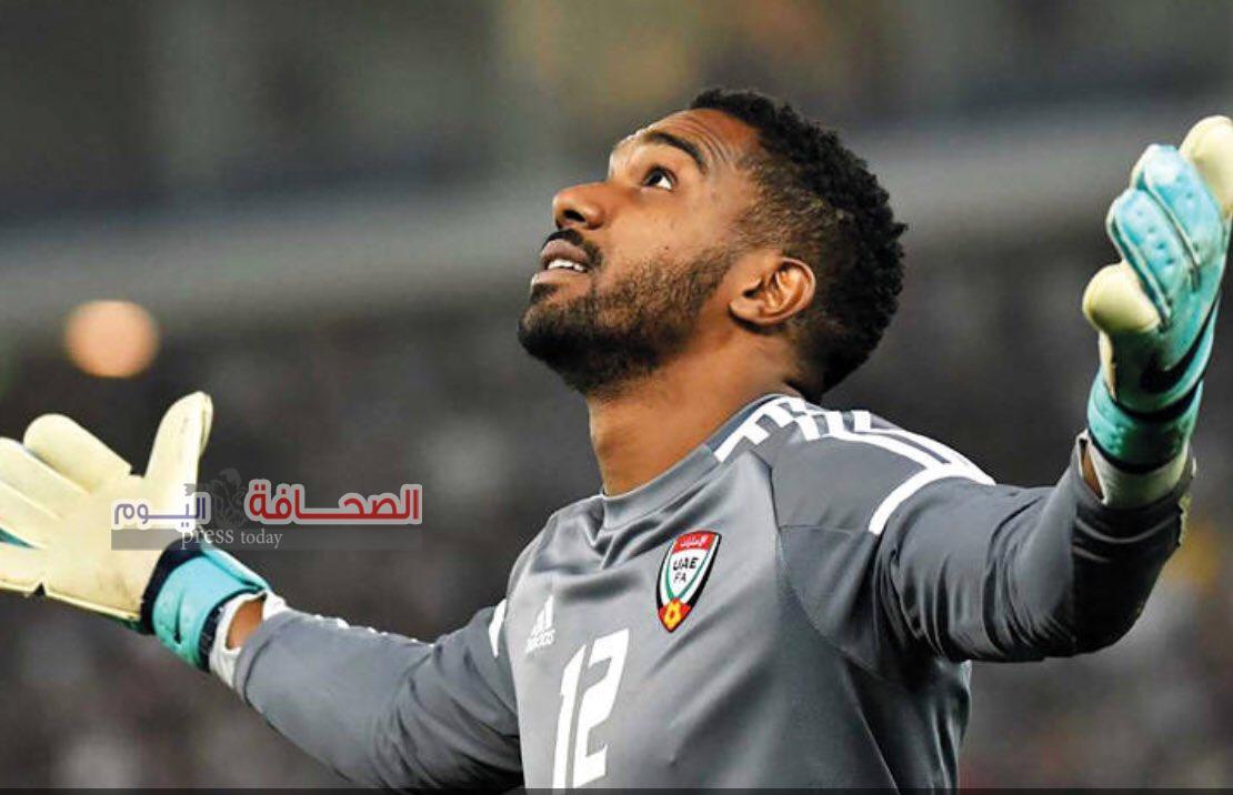 خالد عيسى حارس المنتخب الوطنى الإماراتى يهنئ المنتخب العمانى بالفوز