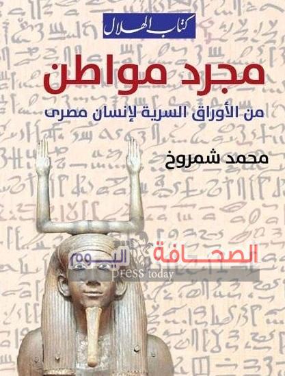 """""""مجرد مواطن..لـ محمد شمروخ عن كتاب الهلال"""