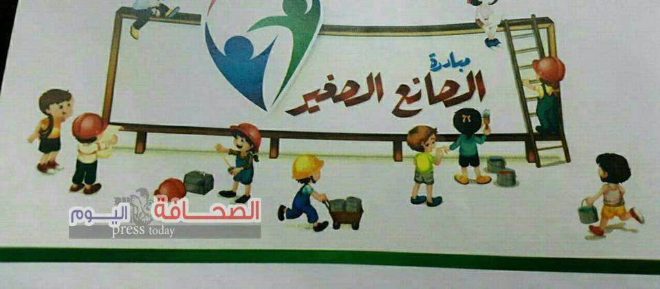 """""""الصانع الصغير""""مبادرة جديدة لتأهيل الأطفال الأولى بالرعاية"""