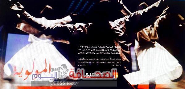 """""""المولوية"""" معرض جماعي من وحي الرقص الصوفي بمتحف أحمد شوقي"""