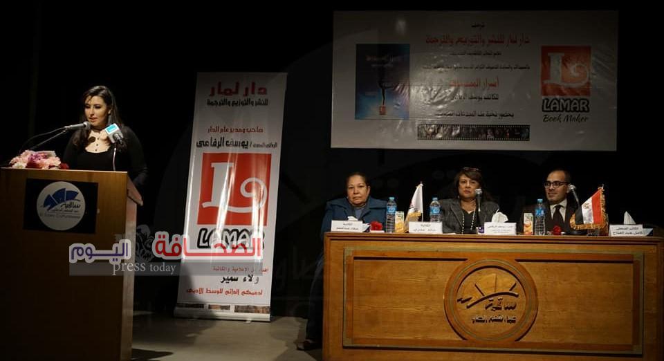 لمار للنشر تطلق أسرار المبدعات في احتفالية بساقية الصاوي