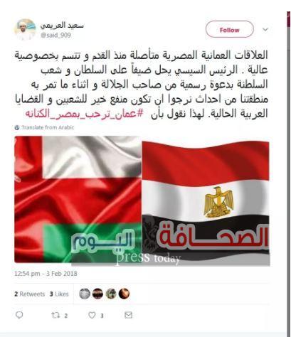 """""""عمان ترحب بمصر الكنانة يتصدر تويتر"""""""