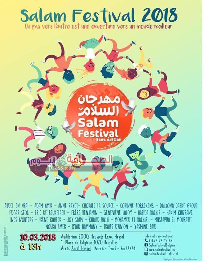 مهرجان السلام الثالث فى بروكسل لتشجيع التقاهم والحوار بين الاديان والثقافات