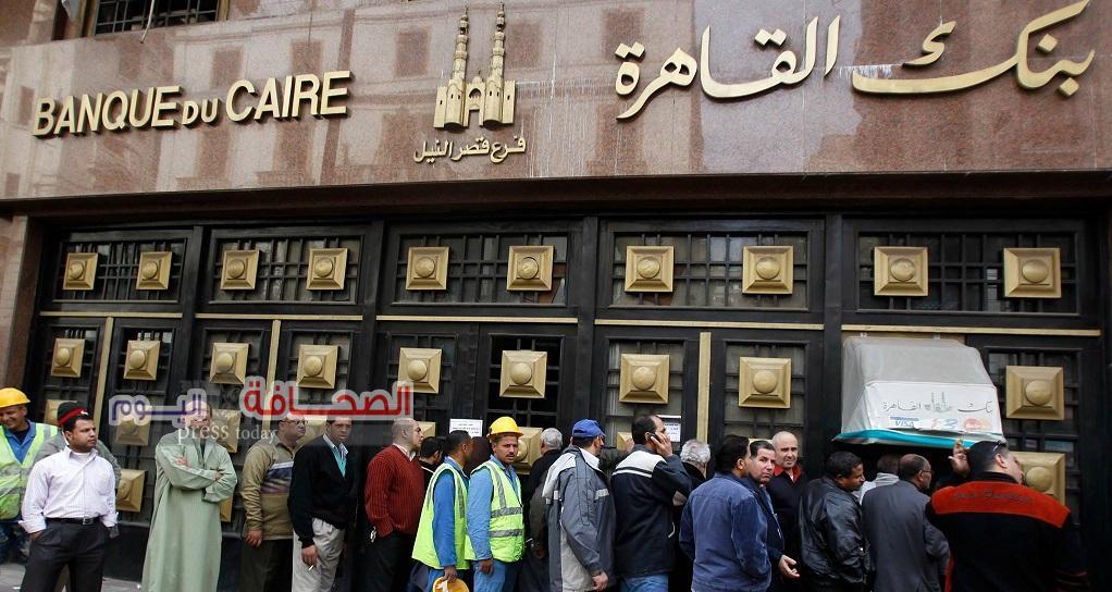 بنك القاهرة: أصدرنا 15 ألف شهادة أمان بـ18 مليون جنيه خلال 5 أسابيع