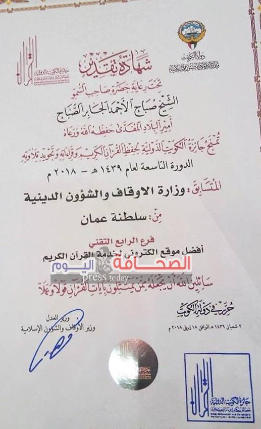 سلطنة عمان تفوز بجائزةأفضل موقع إلكتروني لخدمة القرآن الكريم