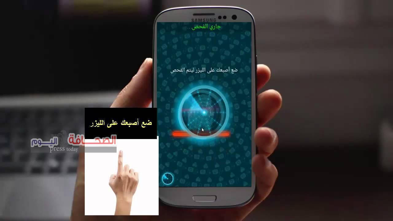 تعرف على :تطبيق جديد على الهاتف يقيس ضغط الدم