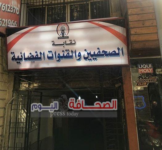 """سقوط """"الشيمى"""" صاحب نقابة الصحفيين المزيفة"""