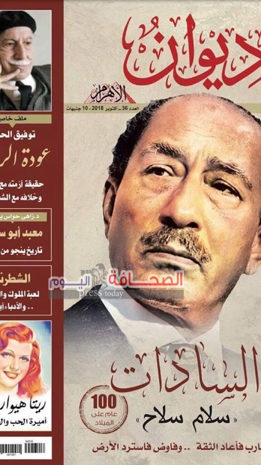 ديوان الأهرام تحتفى بمئوية السادات وأكتوبر ومرور 120 عامًا على ميلاد توفيق الحكيم.