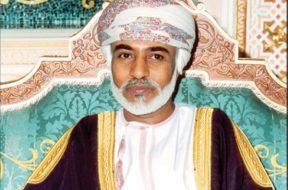 جلالة السلطان قابوس بن سعيد سلطان عُمان