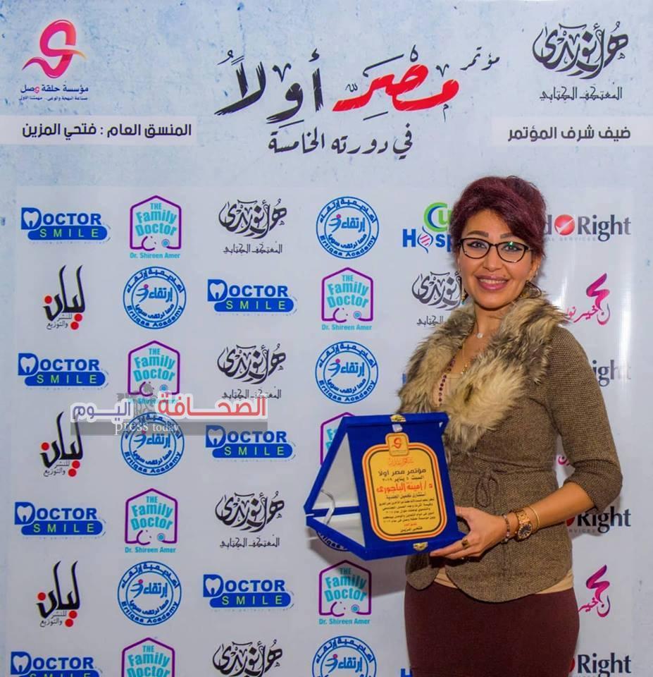 """بالصور :تكريم أمينة الباجورى في مؤتمر """"مصر أولا"""""""