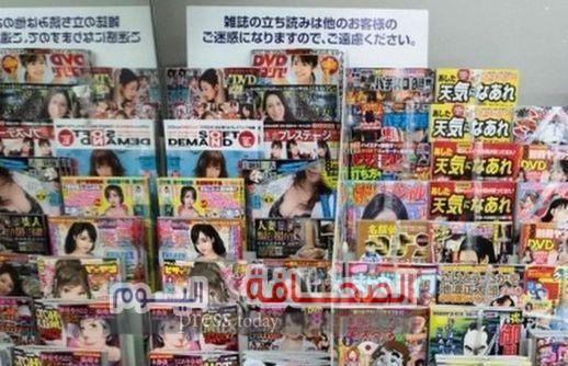 تعرف على أسباب :توقف بيع المجلات الإباحية باليابان