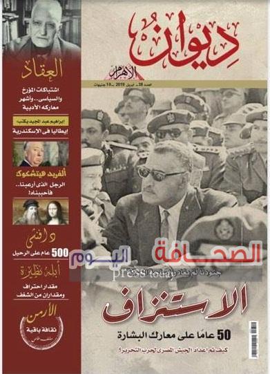 """""""ديوان الأهرام"""" تحتفى بذكرى نصف قرن على حرب الاستنزاف و ١٣٠ عاما على ميلاد العقاد"""