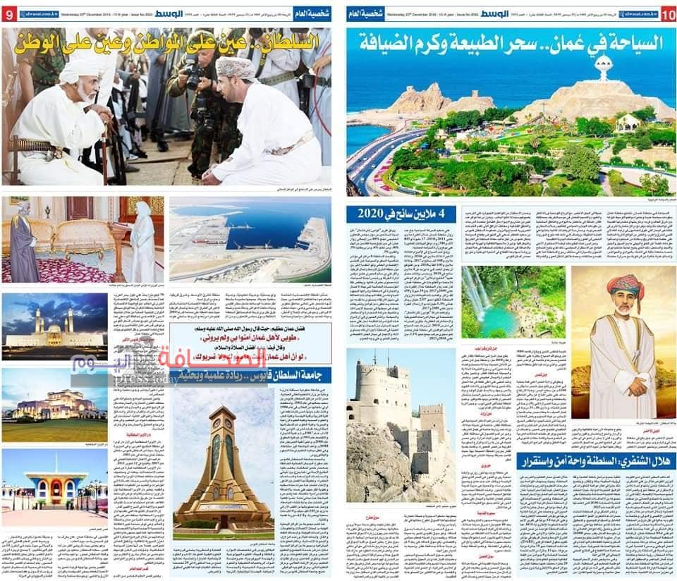 صحيفة الوسط الكويتية السلطان قابوس بن سعيد سلطان عُمان، شخصية العام 2019