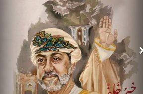 السلطان هيثم