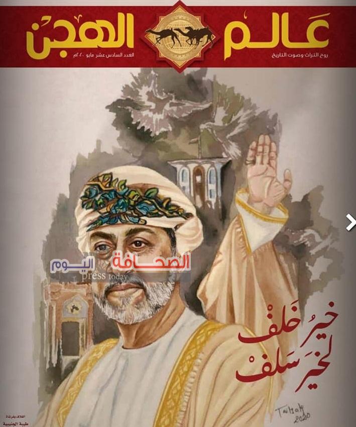 أسعد بن طارق :لقابوس الوفاء ولهيثم الولاء.. ولتحيا عُمان