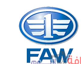 """""""فاو الصينية """"تستدعي  45 الف سيارات بسبب عيوب فى إحتراق الوقود"""