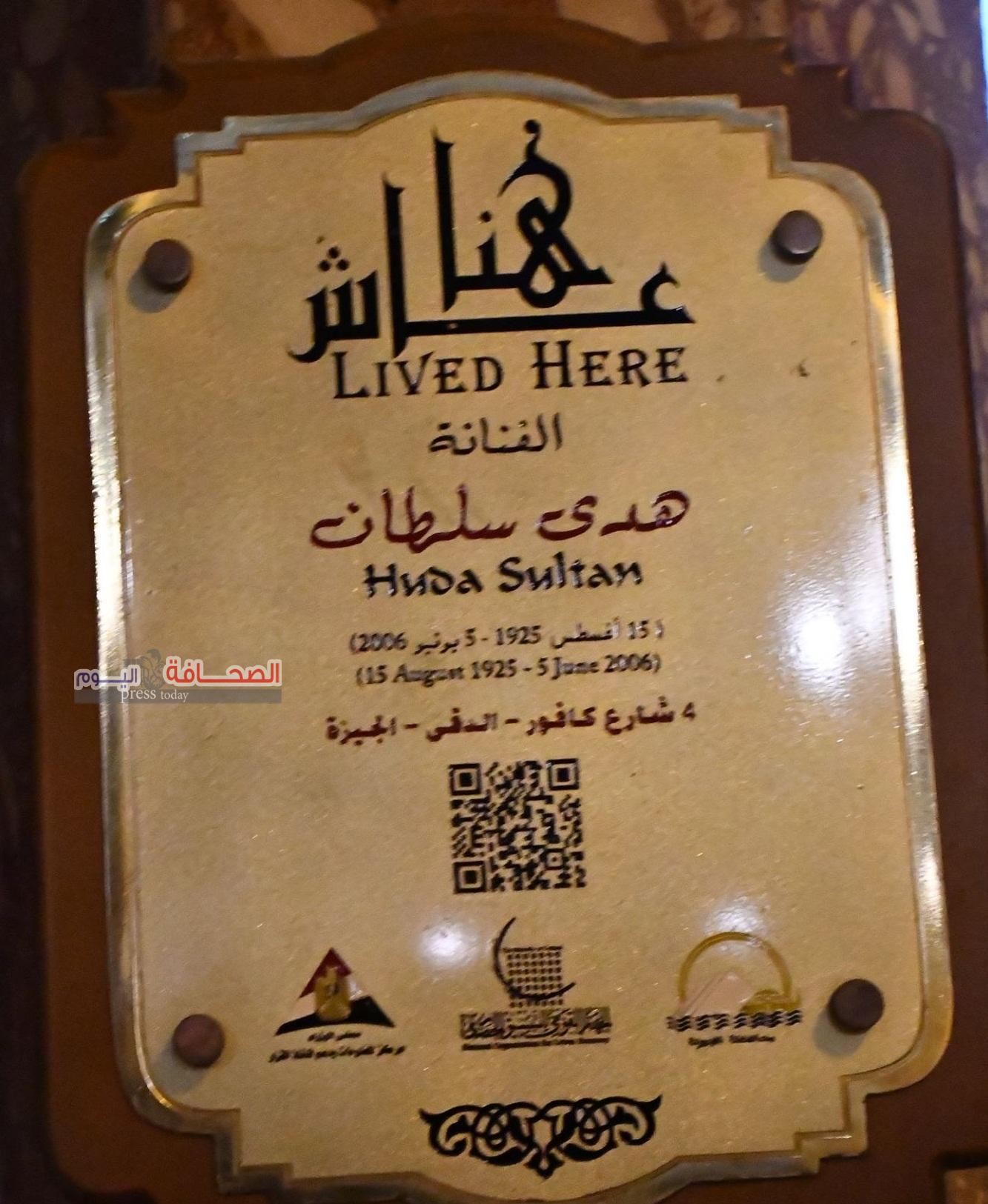"""بالصور .. لوحة تذكارية بعنوان هنا عاش """" الفنانة هدى سلطان"""""""