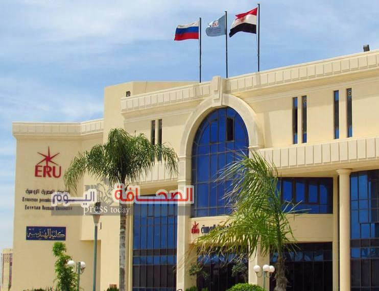 تعرف على : مصروفات الجامعة المصرية – الروسية للعام الدراسي 2020_2021
