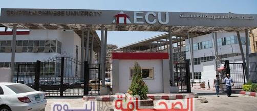 تعرف على : مصاريف الجامعة المصرية – الصينية للعام الدراسي 2020_2021