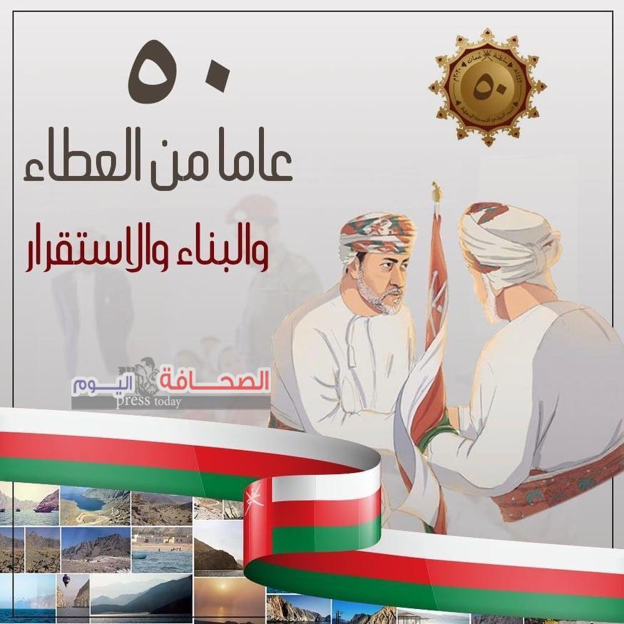 سلطنة عُمان تحتفل بالعيد الوطني الـ50 وسط آفاق وطموحات مستقبل واعد