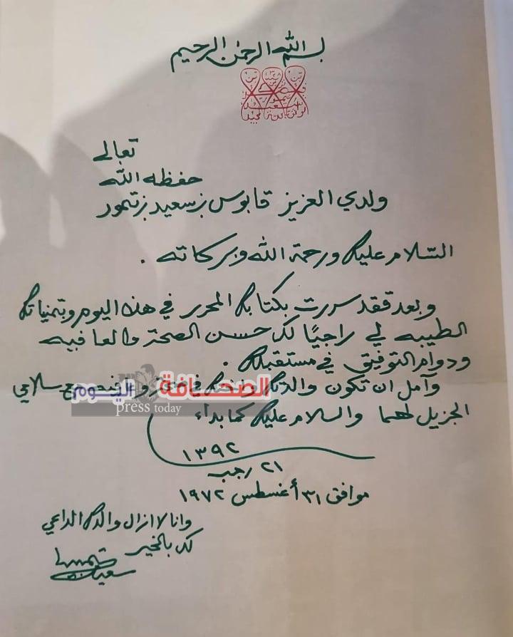 متضمنة رسالة للسلطان الراحل قابوس ….. تدشين الموسوعة التاريخية المصورة عُمان منذ الأزل