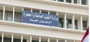 تعرف على أسماء العمال المصريين العائدين من الاردن.. والتى بلغت مستحاقاتهم 547 الف دولار تم تحويلهالهم