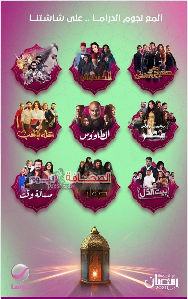 روتانا دراما تنافس فى رمضان وتحشد أقوى المسلسلات والمع النجوم على شاشتها