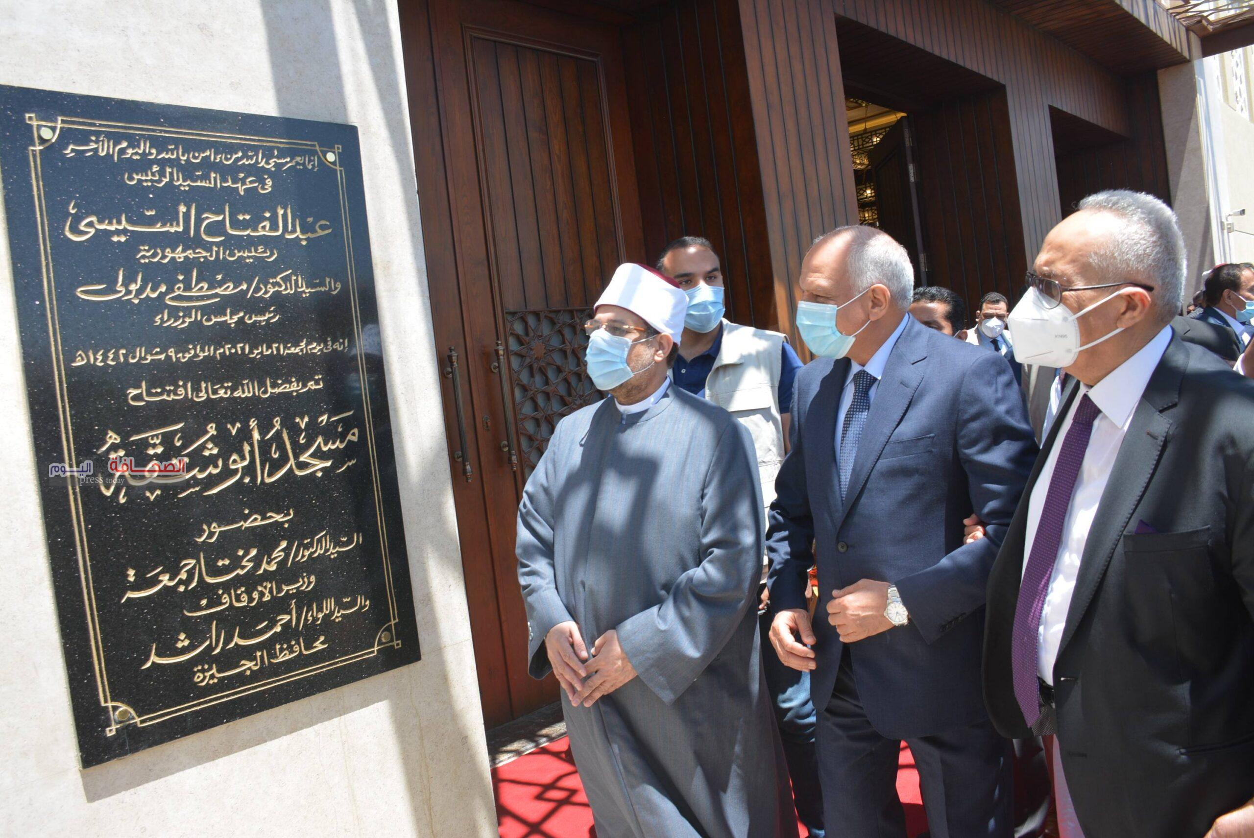 بالصور .. وزير الاوقاف وزراء يفتتح مسجد أبو شقة بمدينة أكتوبر
