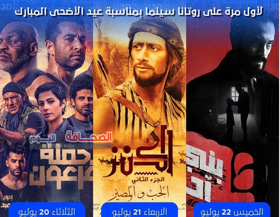 محمد رمضان و سعد و الشريف نجوم أفلام العيد  على روتانا سينما