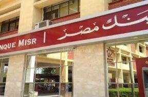 بنك مصر1