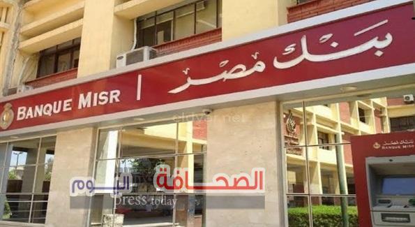 بنك مصر: يحذر عملائه من المكالمات والرسائل الاحتياليه