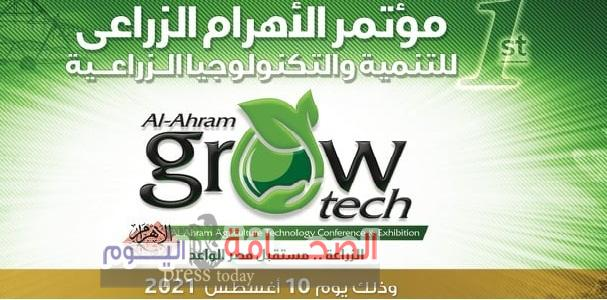 """برعاية رئيس الوزراء """"الأهرام"""" تطلق الدورة الأولى من مؤتمرها ومعرضها الزراعى"""